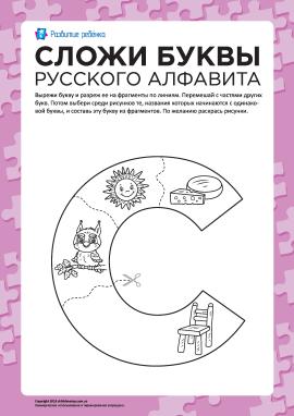Склади літеру «С» (російська абетка)