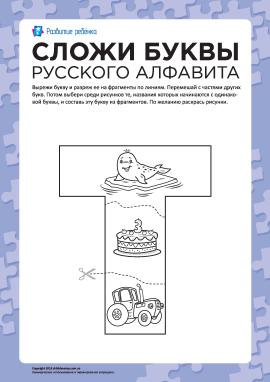 Склади літеру «Т» (російська абетка)