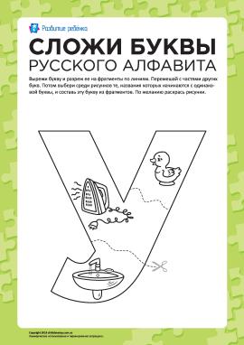Склади літеру «У» (російська абетка)