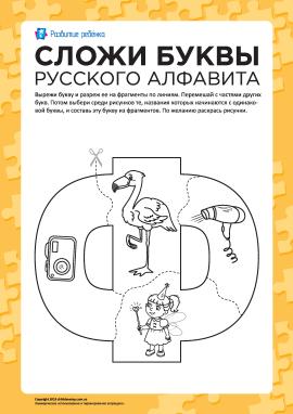 Склади літеру «Ф» (російська абетка)