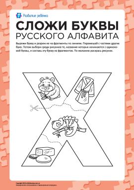 Склади літеру «Х» (російська абетка)