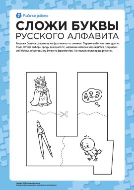 Склади літеру «Ц» (російська абетка)