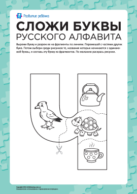 Склади літеру «Ч» (російська абетка)