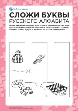 Склади літеру «Ш» (російська абетка)