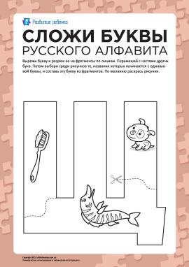 Склади літеру «Щ» (російська абетка)