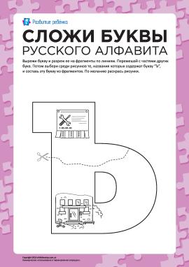 Склади літеру «Ъ» (російська абетка)