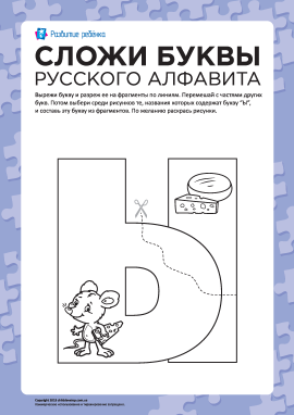Склади літеру «Ы» (російська абетка)
