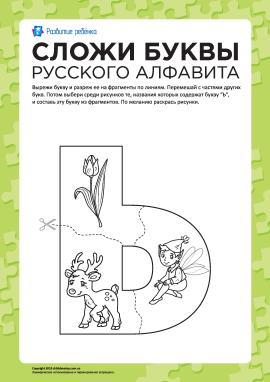 Склади літеру «Ь» (російська абетка)
