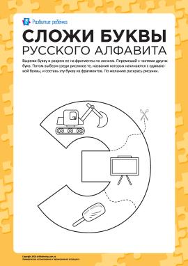 Склади літеру «Э» (російська абетка)