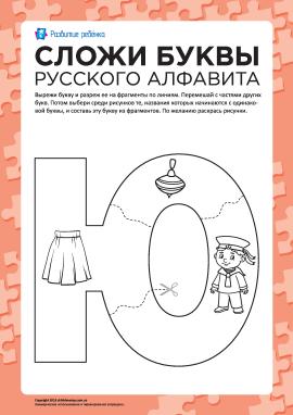 Склади літеру «Ю» (російська абетка)