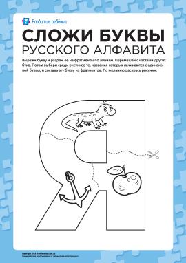Склади літеру «Я» (російська абетка)
