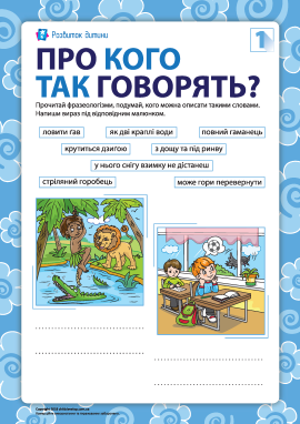 Про кого так говорять №1 (українські фразеологізми)