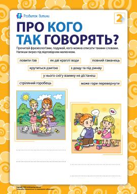 Про кого так говорять №2 (українські фразеологізми)