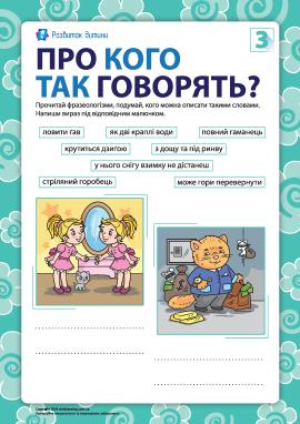 Про кого так говорять №3 (українські фразеологізми)