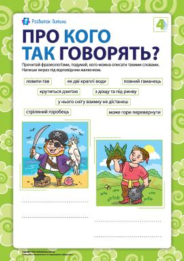 Про кого так говорять №4 (українські фразеологізми)