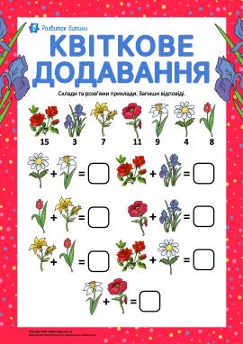 Квіткове додавання до 20-ти