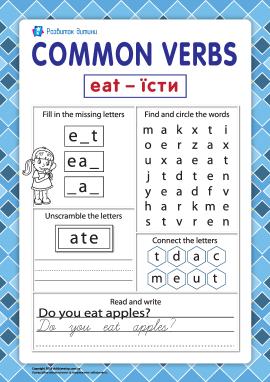 Вчимо англійські дієслова: to eat (їсти)