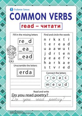 Вчимо англійські дієслова: to read (читати)