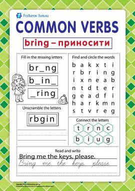 Вчимо англійські дієслова: to bring (приносити)