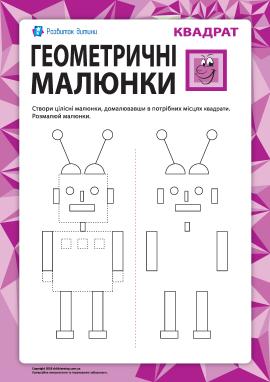 Геометричні малюнки: домалюй квадрати