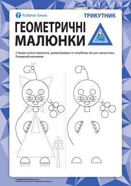 Геометричні малюнки: домалюй трикутники