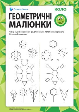 Геометричні малюнки: домалюй кола