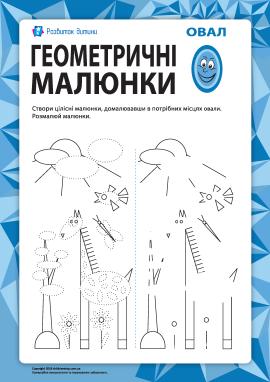 Геометричні малюнки: домалюй овали