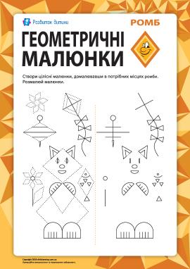 Геометричні малюнки: домалюй ромби