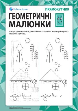 Геометричні малюнки: домалюй прямокутники