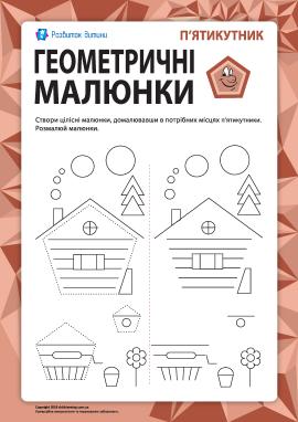 Геометричні малюнки: домалюй п'ятикутники