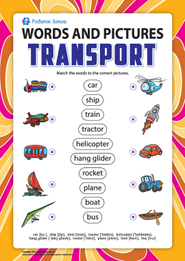 Слова та малюнки: транспорт