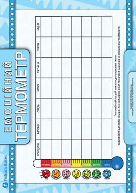 Емоційний термометр: вимірюємо рівень почуттів