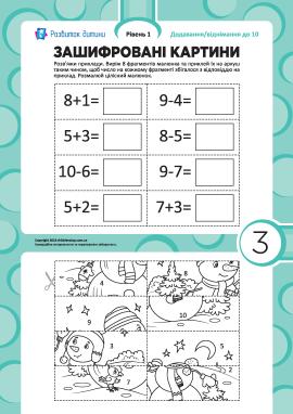 Зашифровані картини №3: додавання та віднімання в межах 10