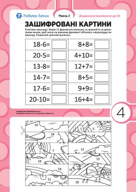 Зашифровані картини №4: додавання та віднімання в межах 20