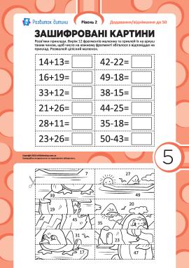 Зашифровані картини №5: додавання та віднімання в межах 50