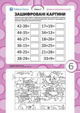 Зашифровані картини №6: додавання та віднімання в межах 50