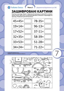 Зашифровані картини №7: додавання та віднімання в межах 100
