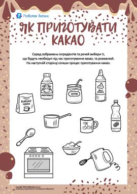 Як приготувати какао: розмальовуємо та описуємо процес