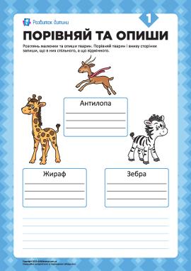 Опиши малюнки та порівняй №1 (тварини)