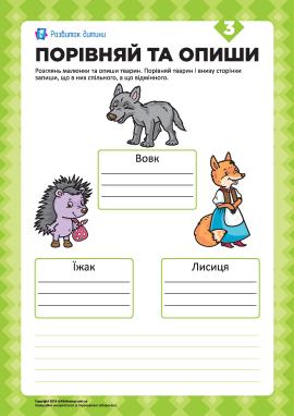 Опиши малюнки та порівняй №3 (тварини)