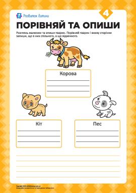 Опиши малюнки та порівняй №4 (тварини)