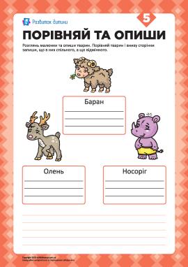 Опиши малюнки та порівняй №5 (тварини)