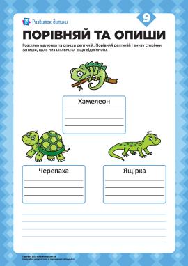 Опиши малюнки та порівняй №9 (рептилії)