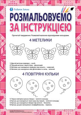 Розмалюй за інструкцією (метелики та кульки)