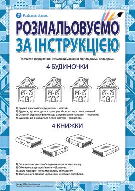Розмалюй за інструкцією (будинки та книги)