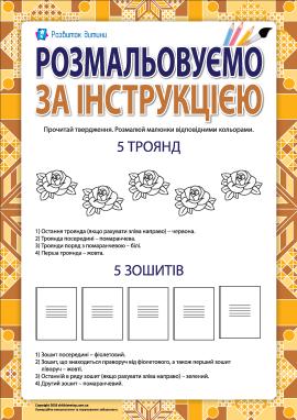 Розмалюй за інструкцією (троянди та зошити)