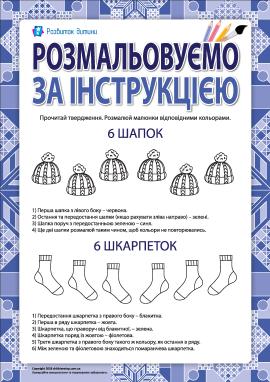 Розмалюй за інструкцією (шапки та шкарпетки)