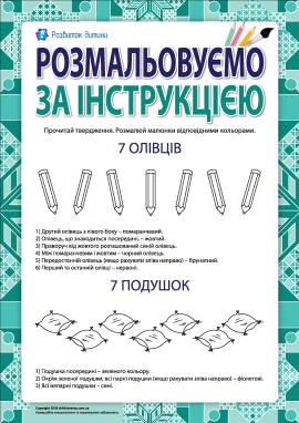Розмалюй за інструкцією (олівці та подушки)