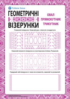 Геометричні візерунки (овал, прямокутник, трикутник)