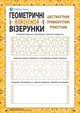 Геометричні візерунки (шестикутник, прямокутник, трикутник)